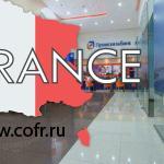 СМИ: санируемый Промсвязьбанк будет обслуживать оборонку